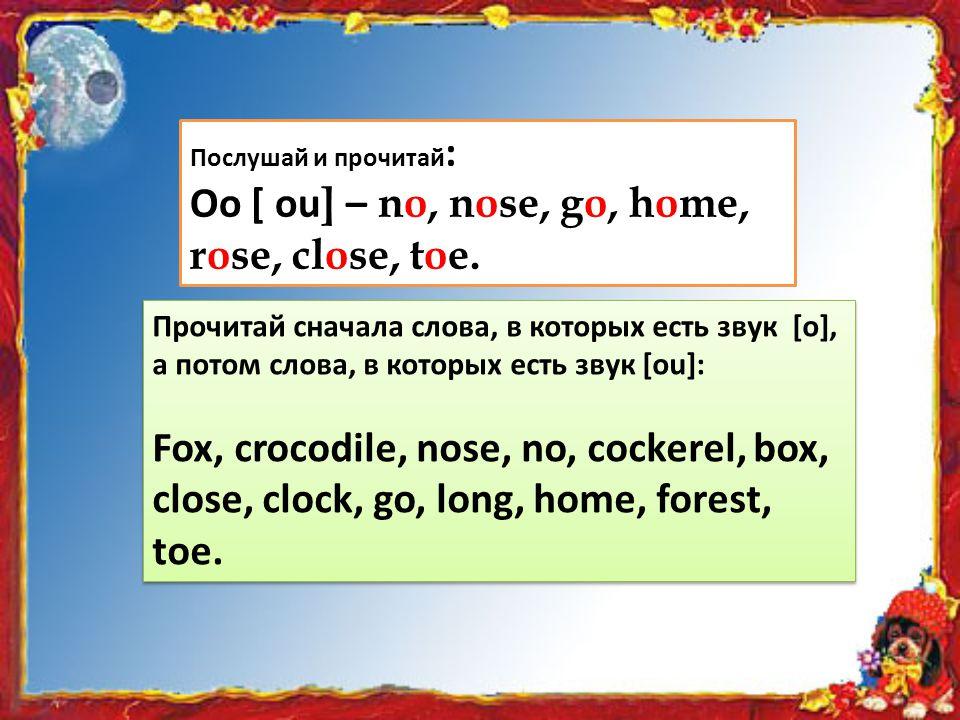 Oo [ ou] – no, nose, go, home, rose, close, toe.